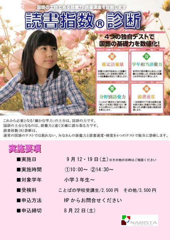 読書指数診断2015秋ver.4.1_01