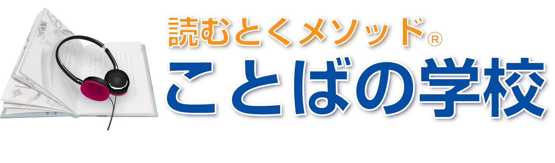 kotoba_book_logo