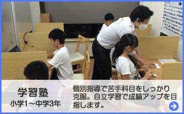 学習塾 小学1~中学3年